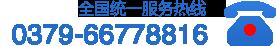 全国统一服务电话:0379-66778816